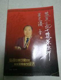 豫菜文化与豫菜宗师 吕长海