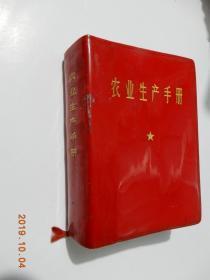 农业生产手册(有毛主席题词、大量彩色插图)