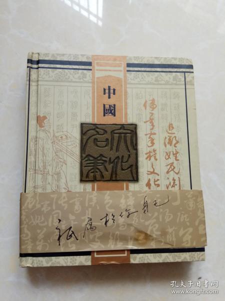 中国姓氏文化名笔..郑氏(精装24开、含金笔一支、开运姓氏祈福金卡一张)