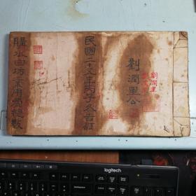 经济史料:湖南益阳桃江县杉树仑公社一农民家庭《购水白坊业用费总数》