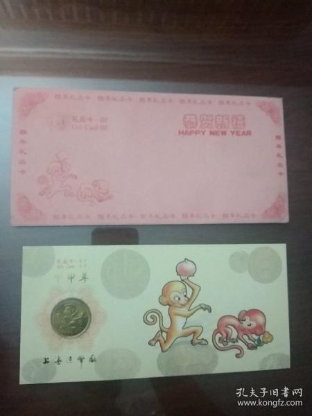 2004猴年【甲申年纪念章】【上海造币厂】