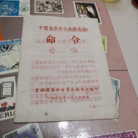 中国共产党中央委员会命令 贵州省翻印  64开8页   实物图品如图。新1-1邮夹内。