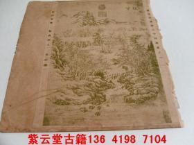 清;乾隆;张诺霭(24节气图-秋分)      #4652