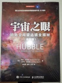 宇宙之眼:哈勃空间望远镜全揭秘【最新版】(全新塑封)
