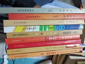 邮票 中国邮票年册《2007-2015》9册合售