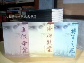 薇拉探案:隆胸疑案.将军之死.真假命案(全三册/合售)中国人民公安大学出版社
