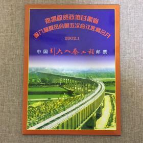 中国引大入秦工程邮票 发行纪念【附邮票、信封、全套完整】