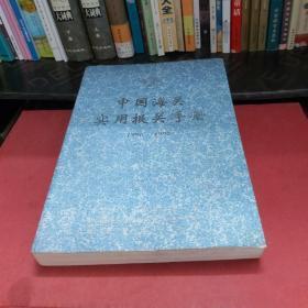 中国海关实用报关手册(1996~1997)
