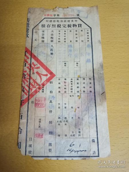 50年代货物完税照存根(中央财政部税务总局)