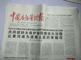 中国应急管理报2019年9月20日