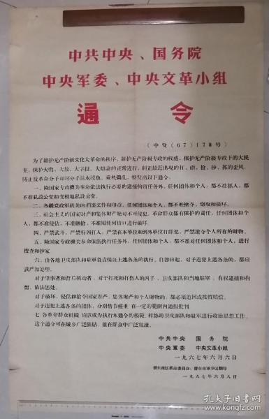 1967年山西省,晋东南,文革时期,中共中央丶国务院中央军委丶中央文革小组通令