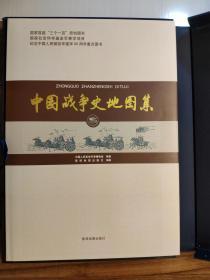 中国战争史地图集,全套全新,带原函原提袋