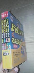 历史其实很有趣儿:中国卷 (全4卷)
