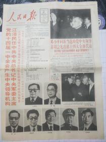 人民日报===原版老报纸===1992年10月20日===1---4版。党的十四届一中全会产生中央领导机构。中共十四届中委,中央军委领导机构