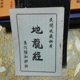 民间收藏秘本《地龙经》旧穴预知妙法