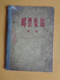 邮票集锦(第一集)