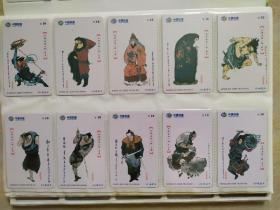 水浒英雄人物电话卡(109全)