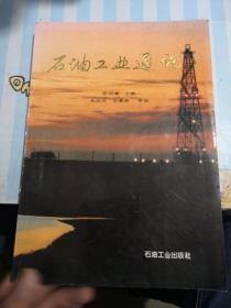 石油工业通论