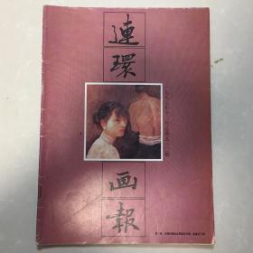 连环画报1997年12期