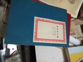 我们的土地   乌兰汗1962外文签赠本签赠本少见
