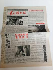 电信传输报(1999年,第30期,总第151期)
