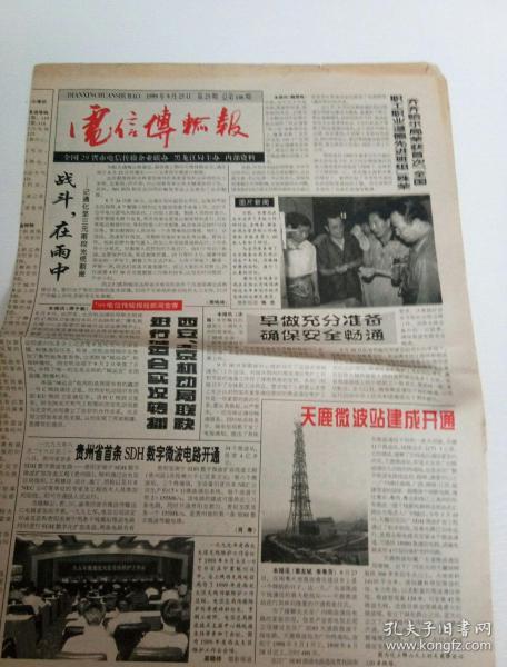 电信传输报(1999年,第25期,总第146期)