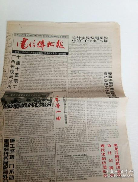 电信传输报(2000年,第33期,总第154期)