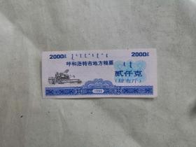 1990年呼和浩特市貮仟克地方粮票