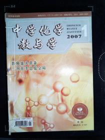 中学化学教与学 2007.1-6