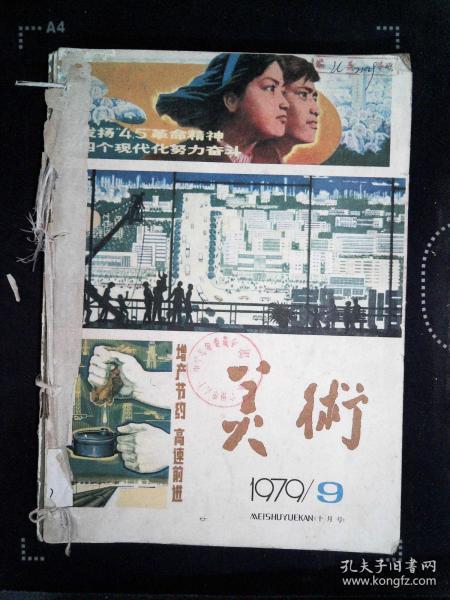 美术  1979.9-7