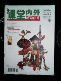 课堂内外创新作文 2007.1-6