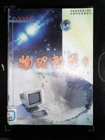 物理教学 2000.6-3