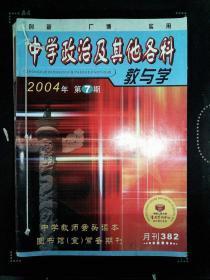 中学政治及其他各科教与学  2004.7-12