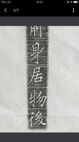 """唐代墓志中的金句拓片:""""不以居高易其志,不以荣辱累其神,行在言前,身据物后""""。最后两图为装裱后的效果,非卖品。"""