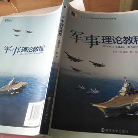 军事理论教程/张政文