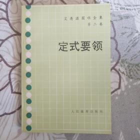 吴清源围棋全集 第二卷:定式要领