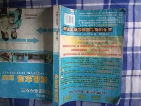 山西省2010年全国普通高校招生填报志愿指南