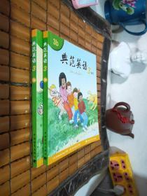 典范英语 3新编(3a+3b无盘)两册合售