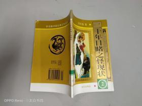 学生版·中国古典文学名著(第二辑)——二十年目睹之怪现状2