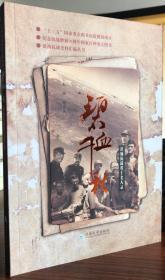 碧血千秋:滇缅抗战将士名人录(滇西抗战史料汇编丛书)