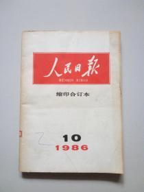 人民日报(缩印合订本)。1986年第10期