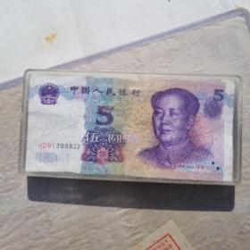 1995年5元