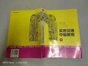 北语对外汉语精版教材·桥梁:实用汉语中级教程(下)(英法文注释本)