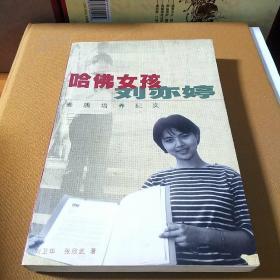 哈佛女孩刘亦婷:素质培养纪实