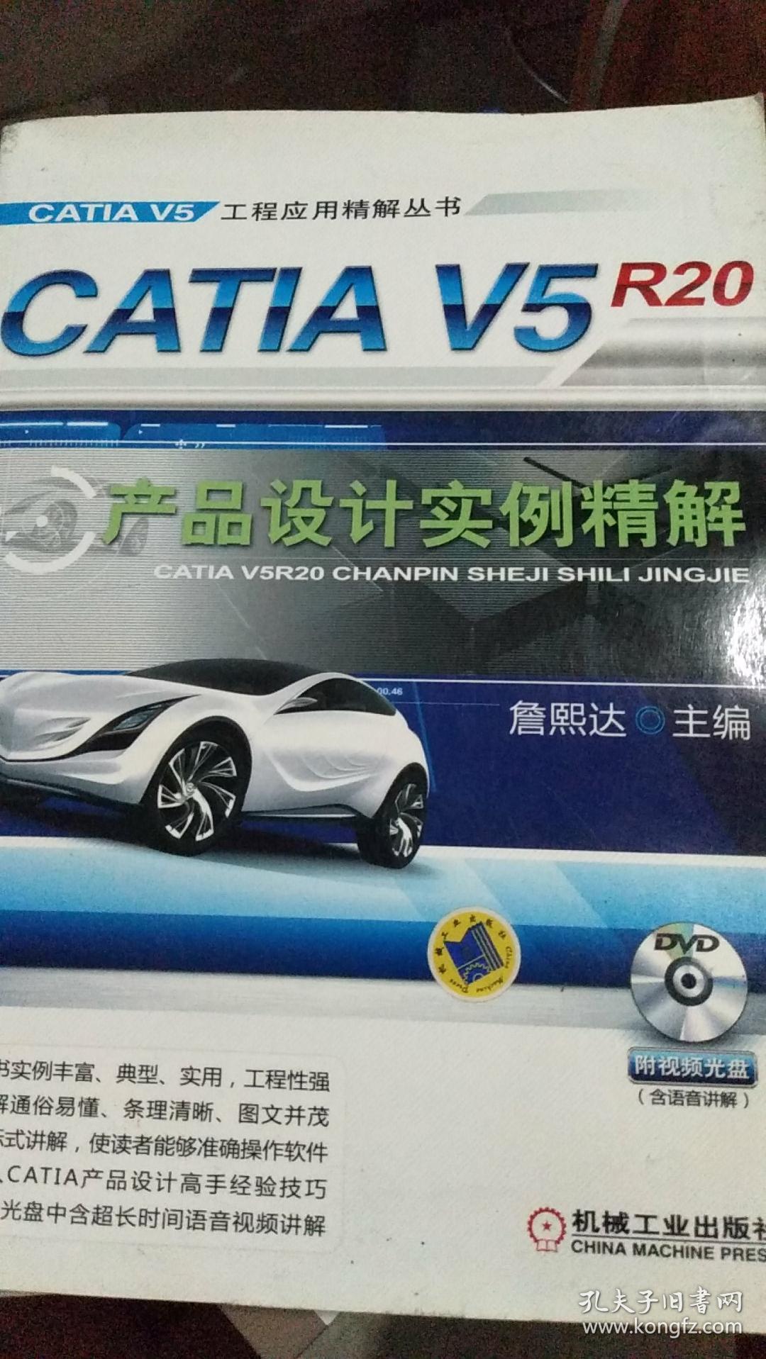 CATIA V5R20 产品设计实例精解