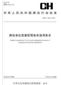 CH/T 1042-2018 测绘单位质量管理体系通用要求
