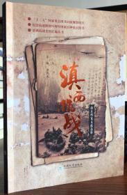 滇西抗战南京档案文献选粹(滇西抗战史料汇编丛书)