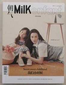 《朝气MilKenfant》创刊号(2019N24K,封面人物:张柏芝、小山竹)