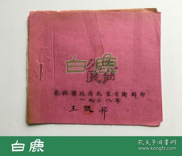 红色文献极品 1938年完县县政府武装自卫科抗日军歌集《人民吼声》 早期收录《义勇军进行曲》的实物见证