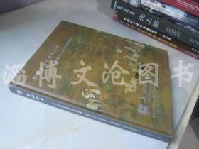 上海铭广2017秋季艺术品拍卖会:重要东西方艺术夜场--从虢国夫人游春图到柯罗